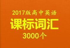 2017版高中英语3000课标词汇