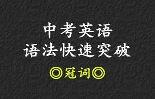 中考语法快速突破•冠词